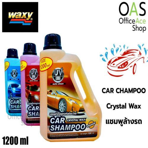 Car Champoo Crystal Wax WAXY แชมพูล้างรถ แว็กซี่ สูตรคริสตัลแว็กซ์ 1200ml ชนิดขวด