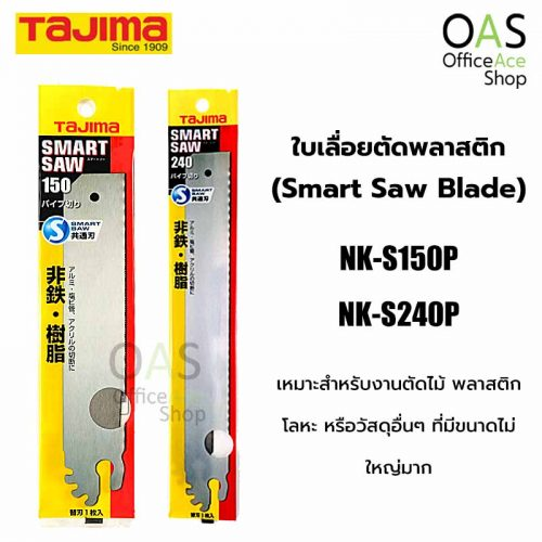 Smart Saw Blade TAJIMA ใบเลื่อยตัดพลาสติก ทาจิม่า