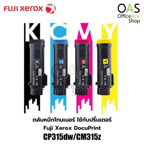 Toner Cartridge FUJI XEROX ตลับหมึกโทนเนอร์ ฟูจิเซอรอค #CT2026