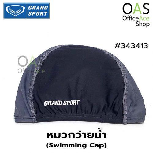 Swimming Cap GRAND SPORT หมวกว่ายน้ำ แกรนด์สปอร์ต สีดำ #343413
