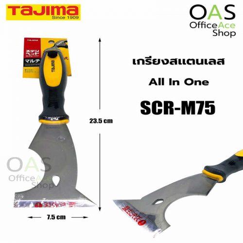 Trowel Stainless Steel All In One TAJIMA เกรียงสเเตนเลส ออลอินวัน ทาจิม่า ด้ามจับยาง #SCR-M75