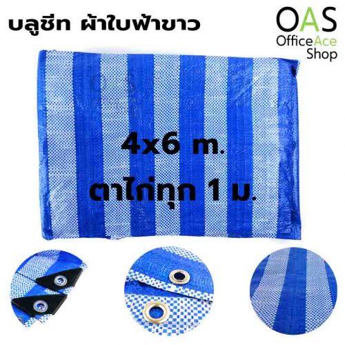 บลูชีท OAS Blue Sheet ผ้าใบฟ้าขาว 4x6m (เจาะตาไก่ทุก 1m)