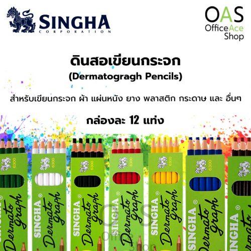 Dermatogragh Pencils SINGHA ดินสอเขียนกระจก ตราสิงห์ กล่องละ 12 แท่ง #6300