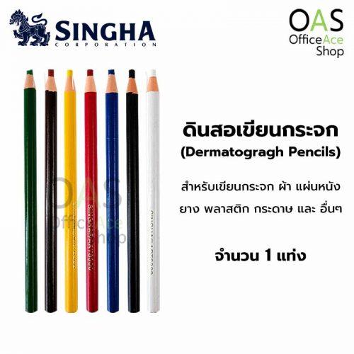 Dermatogragh Pencils SINGHA ดินสอเขียนกระจก ตราสิงห์ #6300