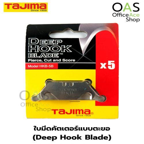 Deep Hook Blade TAJIMA ใบมีดคัตเตอร์แบบตะขอ ทาจิม่า #HKB-5B