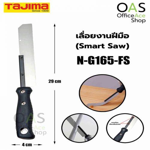 Smart Saw 165 TAJIMA เลื่อยงานฝีมือ ทาจิม่า #N-G165-FS
