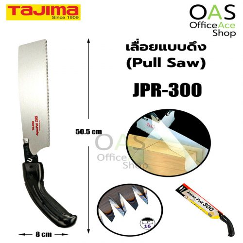 Pull Saw TAJIMA เลื่อยแบบดึง ทาจิม่า ยาว 30.0cm #JPR-300