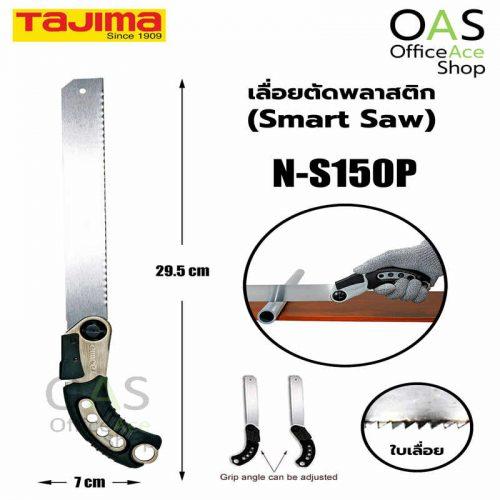 Smart Saw 150 TAJIMA เลื่อยตัดพลาสติก 6 นิ้ว ทาจิม่า #N-S150P