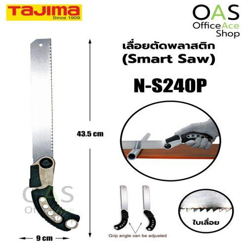Smart Saw 240 TAJIMA เลื่อยตัดพลาสติก 9.5 นิ้ว ทาจิม่า #N-S240P