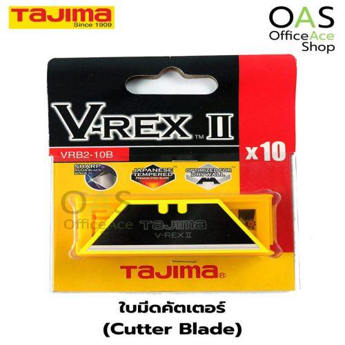 Cutter Blade TAJIMA V-Rex II วีเล็คทู ใบมีดคัดเตอร์ ทาจิม่า #VRB2-10B/Y1