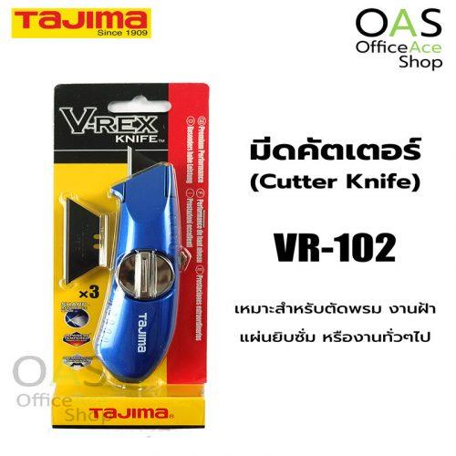 Cutter Knife V-Rex TAJIMA มีดคัตเตอร์ วีเล็ค ทาจิม่า #VR-102
