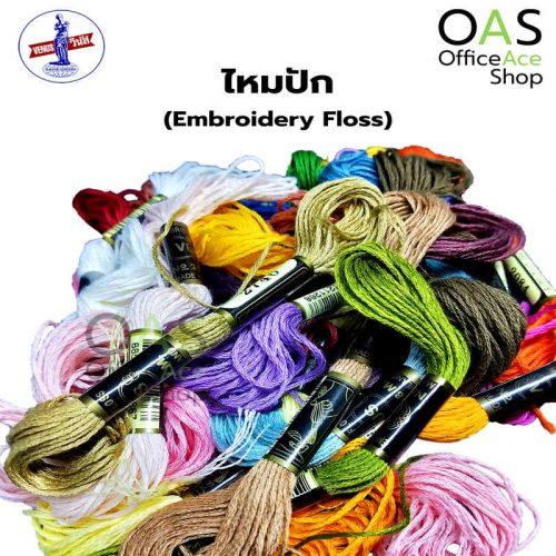 Embroidery Floss EBM 25 VENUS ไหมปัก วีนัส 8m.