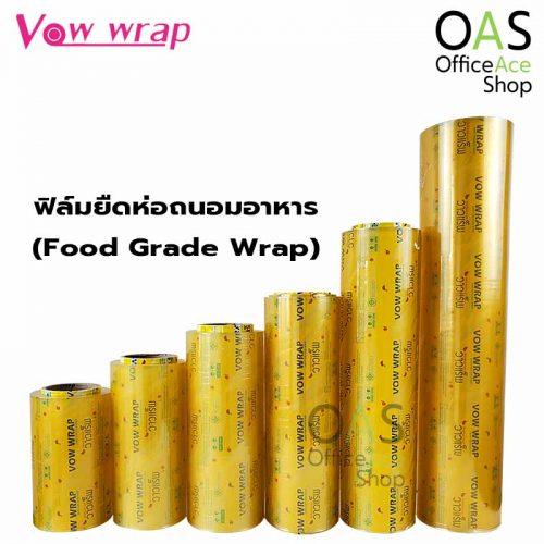 Food Grade Wrap VOW WRAP ฟิล์มยืดห่อถนอมอาหาร วาวแรป
