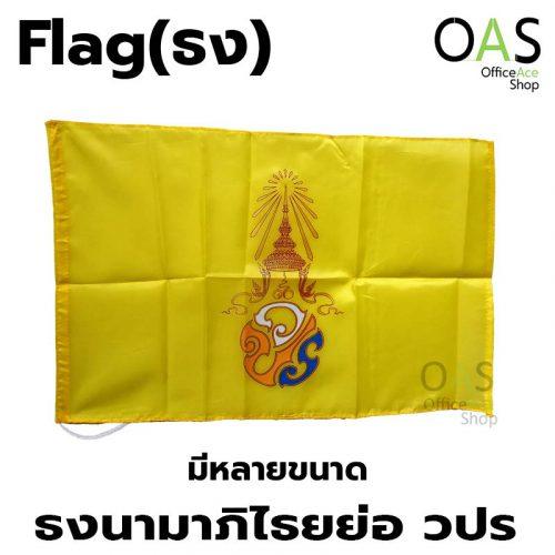 Flag ธงประจำพระองค์ ธงรัชกาลที่ 10 ธงพระนามาภิไธยย่อ วปร