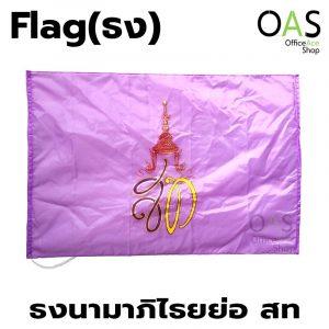 ธงประจำพระองค์ Monogram Flag พระราชินีสุทิดา ธงพระนามาภิไธยย่อ สท