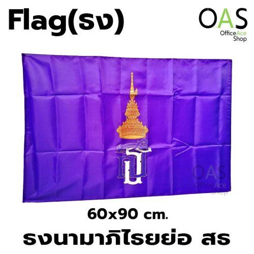 ธงประจำพระองค์ Monogram Flag สมเด็จพระเทพฯ ธงนามาภิไธยย่อ สธ 60x90 cm