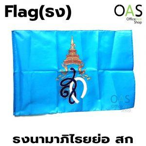 ธงประจำพระองค์ Monogram Flag สมเด็จพระนางเจ้าสิริกิติ์ ธงพระนามาภิไธยย่อ สก