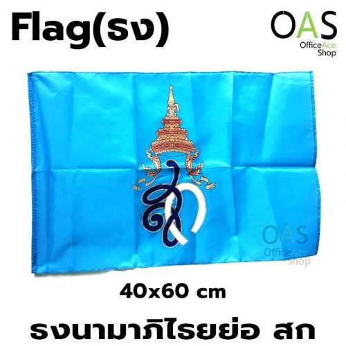 ธงประจำพระองค์ Monogram Flag สมเด็จพระนางเจ้าสิริกิติ์ ธงพระนามาภิไธยย่อ สก 40x60cm