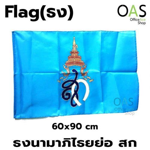 ธงประจำพระองค์ Monogram Flag สมเด็จพระนางเจ้าสิริกิติ์ ธงพระนามาภิไธยย่อ สก 60x90cm