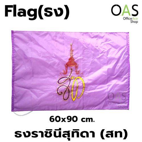 ธงประจำพระองค์ Monogram Flag พระราชินีสุทิดา ธงพระนามาภิไธยย่อ สท 60x90cm