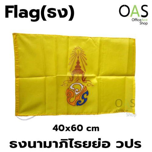 Flag ธงประจำพระองค์ ธงรัชกาลที่ 10 ธงพระนามาภิไธยย่อ วปร 40x60cm