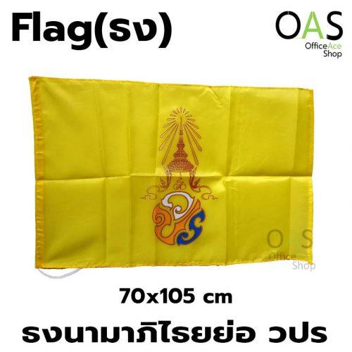 Flag ธงประจำพระองค์ ธงรัชกาลที่ 10 ธงพระนามาภิไธยย่อ วปร 75x105cm