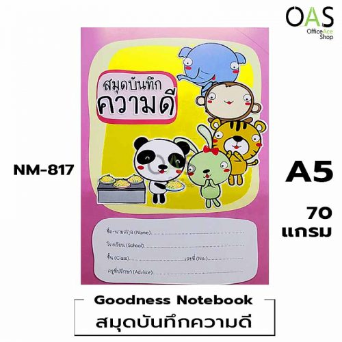 Goodness Notebook OST สมุดบันทึกความดี โอเอเอส A5 #NM-817