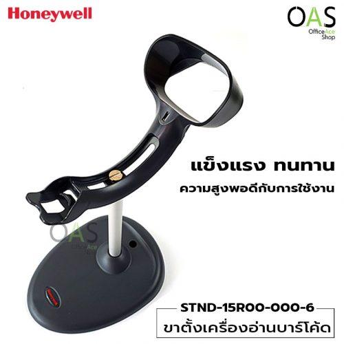 Stand For Barcode Scanner HONEYWELL ขาตั้งเครื่องอ่านบาร์โค้ด ฮันนี่เวล #STND-15R00-000-6