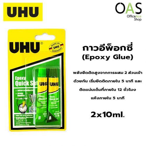 Epoxy Quick UHU Set Glue กาวอีพ็อกซี่ ควิกเซต ยูฮู 2x10ml. #3002582
