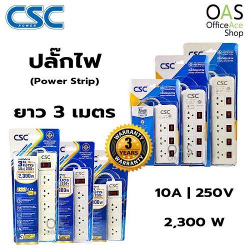 Power Strip CSC POWER ปลั๊กไฟ ซีเอสซีพาวเวอร์ ยาว 3 เมตร / ประกัน 3 ปี