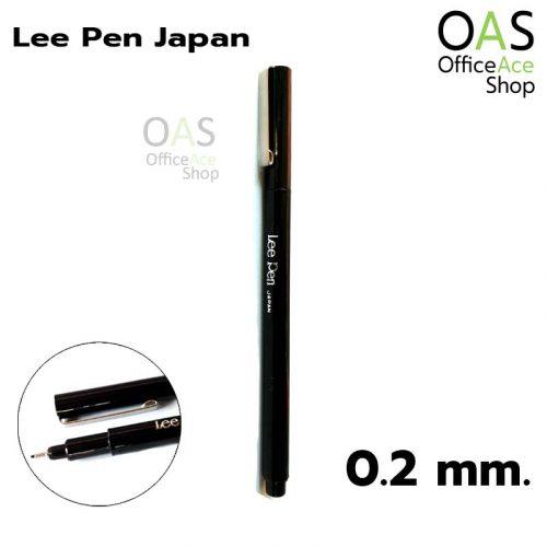 ปากกาหมึกซึม Lee pen Japan ปากกาตัดเส้น ลีเพน 0.2 mm สีดำ