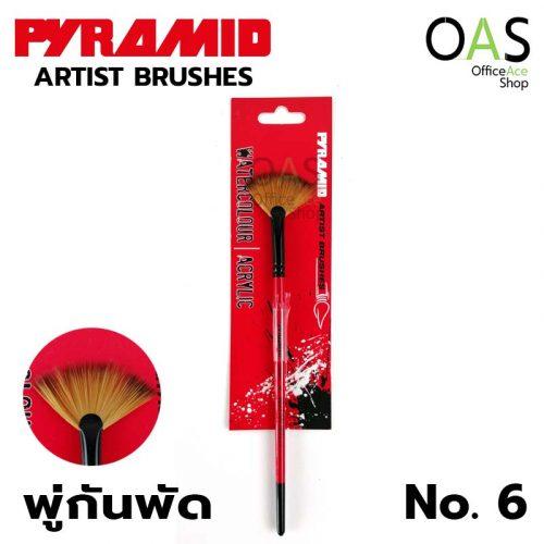 พู่กัน PYRAMID ARTIST Fan Brush พัด ปิรมิด 100351