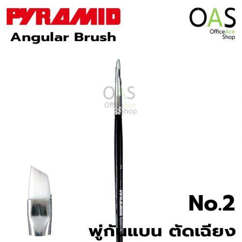 พู่กัน PYRAMID Angular Brush พู่กัน ตัดเฉียง ขนขาว ปิรมิด #6201A #2