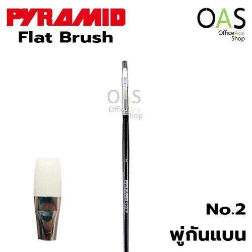 พู่กัน PYRAMID Flat Brush พู่กัน แบน ขนขาว ปิรมิด 6201F #2