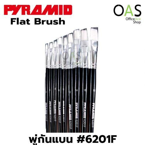 พู่กัน PYRAMID Flat Brush พู่กัน แบน ขนขาว ปิรมิด 6201F