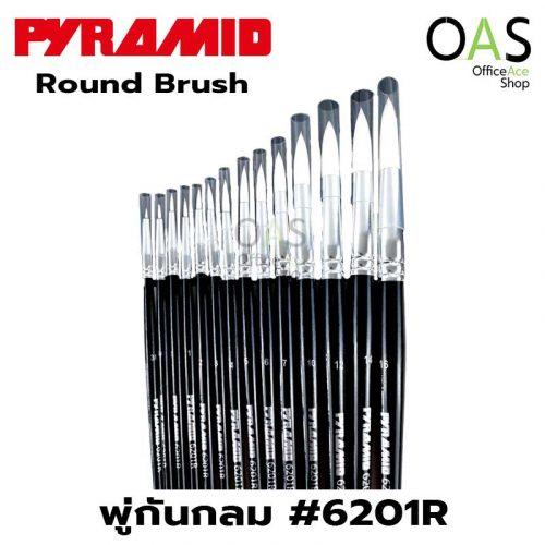 พู่กัน PYRAMID Round Brush พู่กัน กลม ขนขาว ปิรมิด PY 6201R