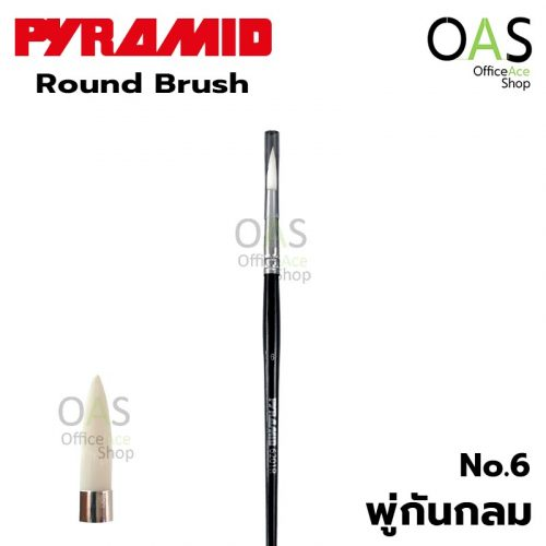 พู่กัน PYRAMID Round Brush พู่กัน กลม ขนขาว ปิรมิด PY 6201R #6
