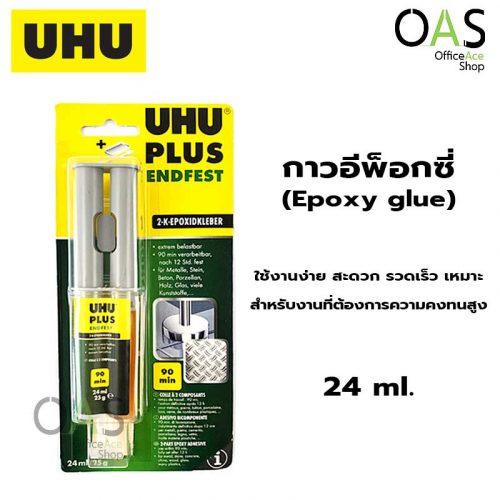Intense Glue UHU PLUS ENDFEST กาวอีพ็อกซี่ พลัสเอนเฟส ยูฮู 24ml. #SD7614084