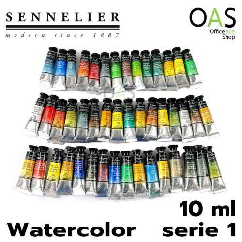 สีน้ำ SENNELIER WATERCOLOR Serie1 สูตรน้ำผึ้ง เซเน่ลิเย่ 10ml