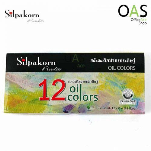 สีน้ำมัน SILPAKORN PRADIT 12 Oil Colors 12 สี ศิลปากรประดิษฐ์ 12x12ml