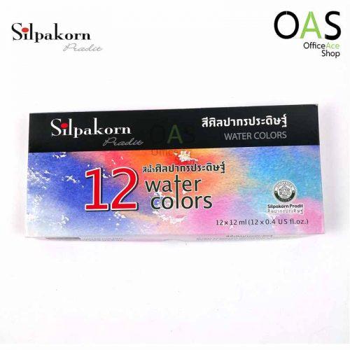 สีน้ำ SILPAKORN PRADIT 12 Water Colors 12 สี ศิลปากรประดิษฐ์ 12x12ml