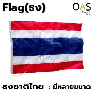 ธงชาติไทย Thai Flag ธงไตรรงค์
