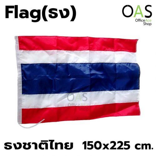 ธงชาติไทย Thai Flag ธงไตรรงค์ 150x225cm