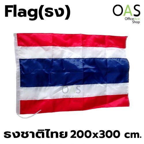 ธงชาติไทย Thai Flag ธงไตรรงค์ 200x300cm
