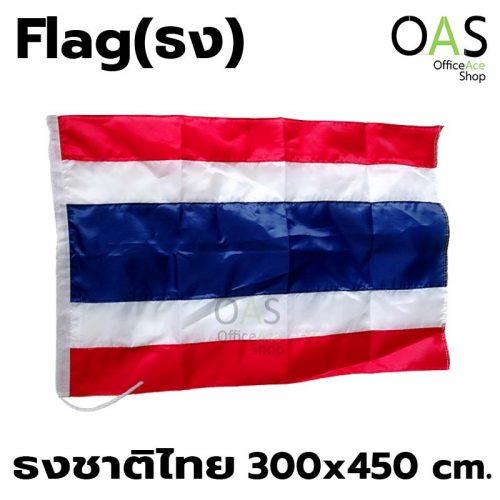 ธงชาติไทย Thai Flag ธงไตรรงค์ 300x450cm