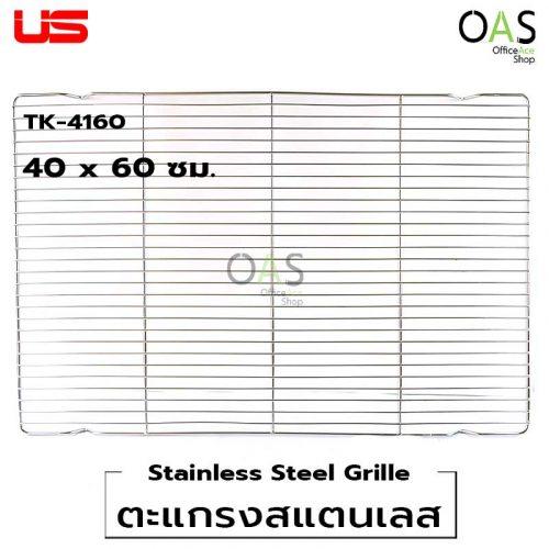 Stainless Steel Grille US ตะแกรงสแตนเลส 1 ชั้น ยูเอส 40 x 60 ซม. #TK-4160
