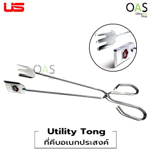 Utility Tong US ที่คีบอเนกประสงค์ ยูเอส