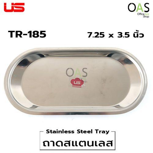 Stainless Steel Tray US ถาดสแตนเลส ยูเอส 7.25 x 3.5 นิ้ว #TR-185