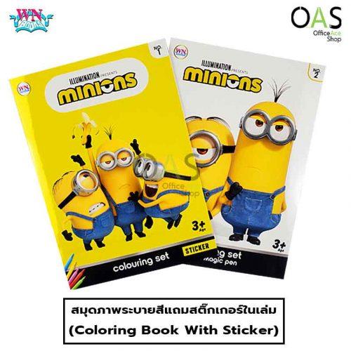 Coloring Book With Sticker WN BOOK สมุดภาพระบายสี วรรณาบุ๊กค์ แถมสติ๊กเกอร์ในเล่ม #MINIONS