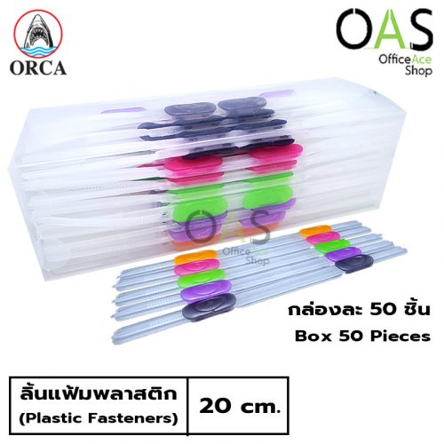 Plastic Fasteners ORCA ลิ้นแฟ้มพลาสติก ออก้า 20 ซม. #กล่องละ 50 ชิ้น